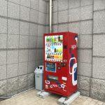 自動販売機 (念願の・・・)